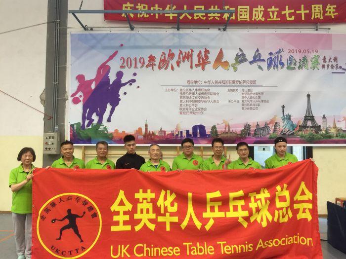 2019年欧洲华人乒乓球邀请赛圆满落幕:英国代表队取得佳绩