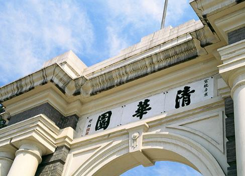 2020 QS世界大学榜单发布:清华大学第16名,中国65所高校上榜