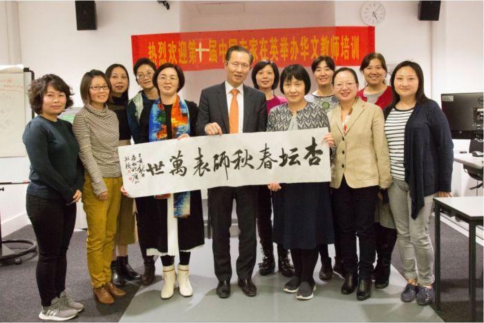 """2019年""""中国专家名师巡讲团""""在伦敦及各地开展中文教师培训"""