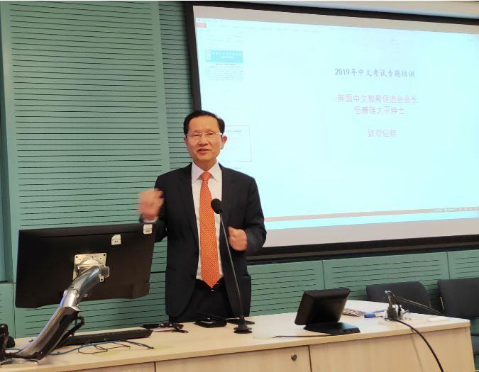 英国中文GCSE和A-level考试专题讲座在伦敦成功举办