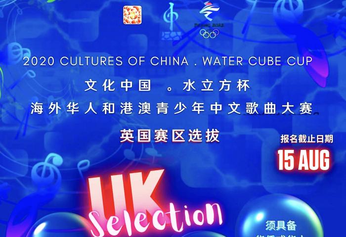 """""""2020 年文化中国·水立方杯""""英国区选拔赛已启动"""