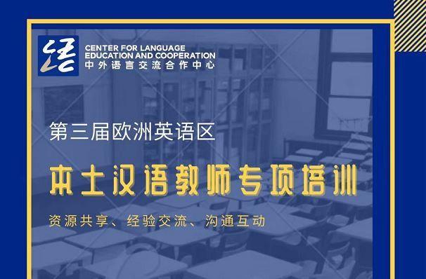"""第三届""""欧洲英语区本土汉语教师专项培训""""成功举办"""