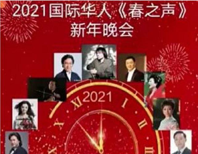 """2021年国际华人""""春之声""""新年晚会成功举办"""