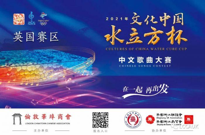 2021文化中国•水立方杯中文歌手大赛英国赛区启动