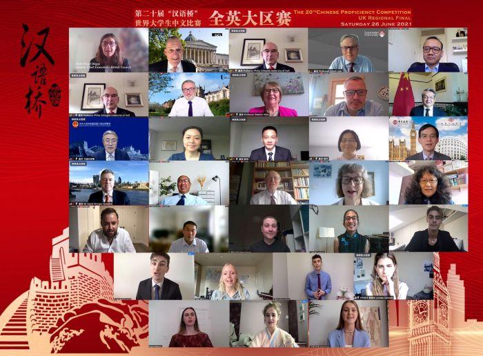 """第20届""""汉语桥""""世界大学生中文比赛全英大区赛落幕"""