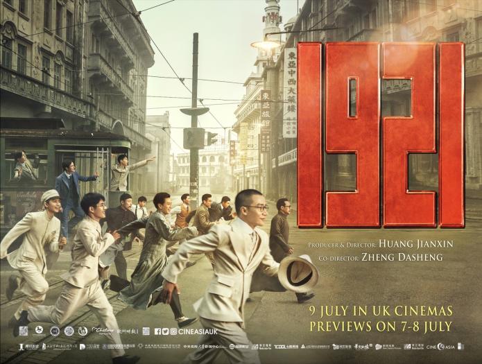 电影《1921》将于本周五在英国和爱尔兰院线上映