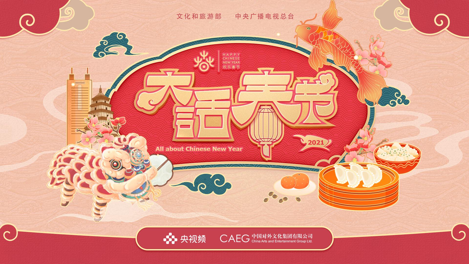 大话春节融媒体直播海报横版 .png